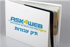תמונה תיק עבודות ASK4.jpg